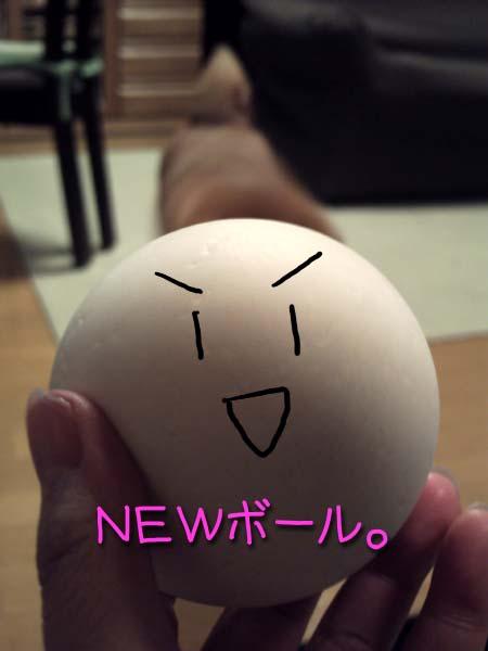 ボールです。